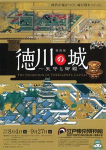 Tokugawashiro